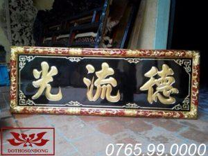 Hoành phi đức lưu quang gỗ mít sơn son thếp vàng nền then ghép lồng khung tranh ms05
